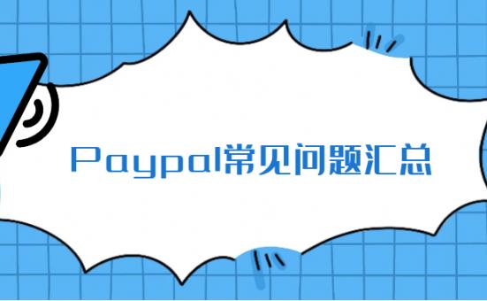 Paypal提现方式,账户限制,地址证明,供应商进货收据等
