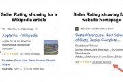 谷歌测试在自然搜索结果中显示卖家评分