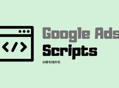 """""""脚本""""让谷歌广告更高效"""