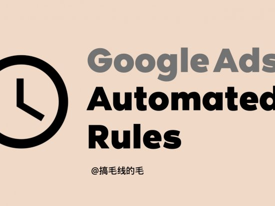 谷歌广告自动规则解析